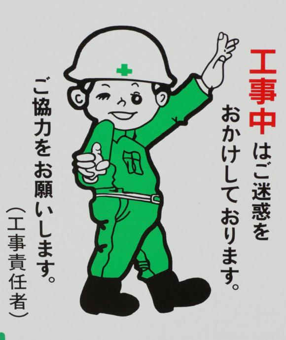 Baustellenhinweis