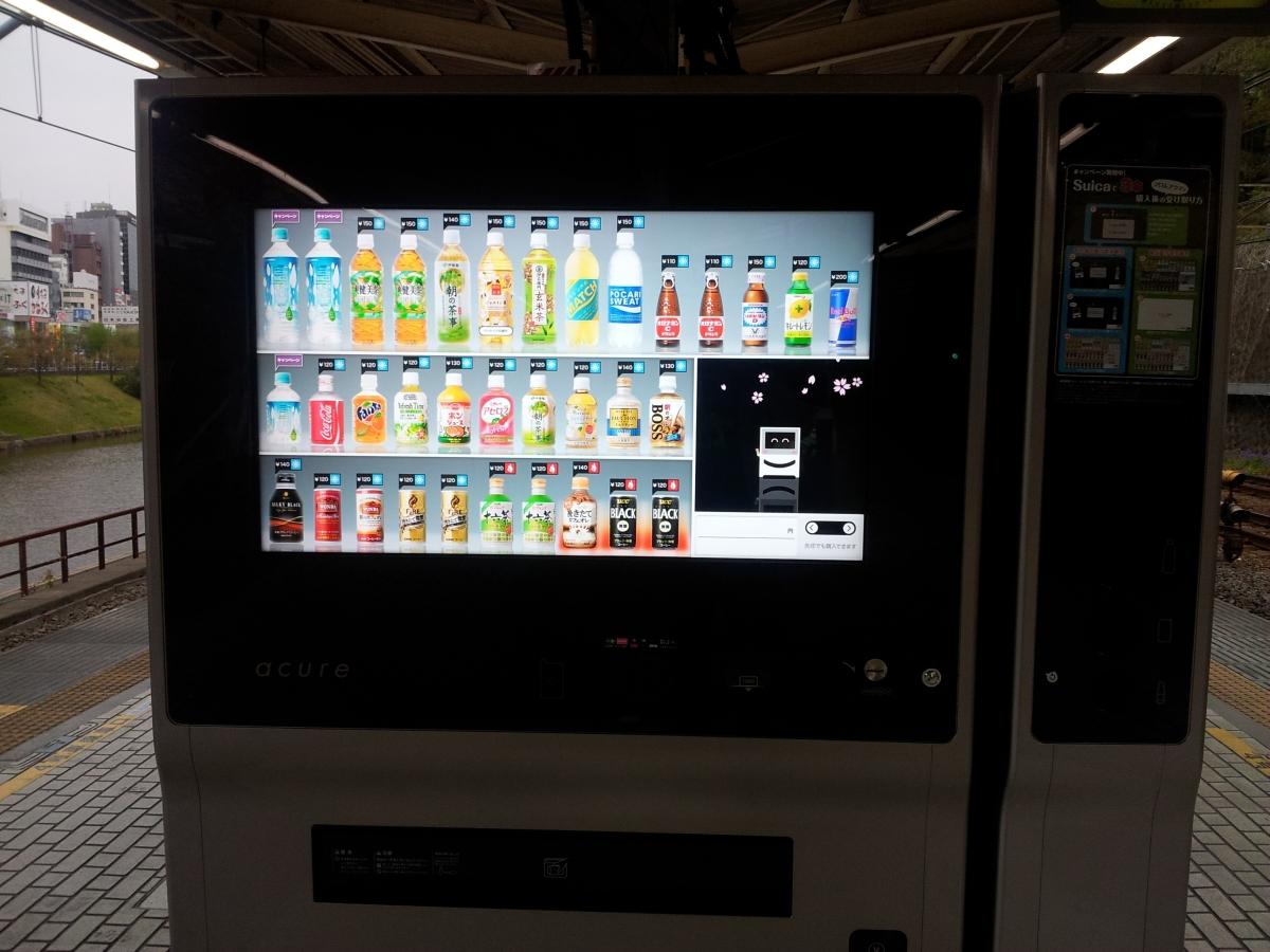 Touchscreen Getränkeautomat   Pottwalblog