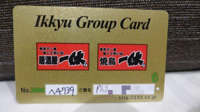 TokyoMembercard