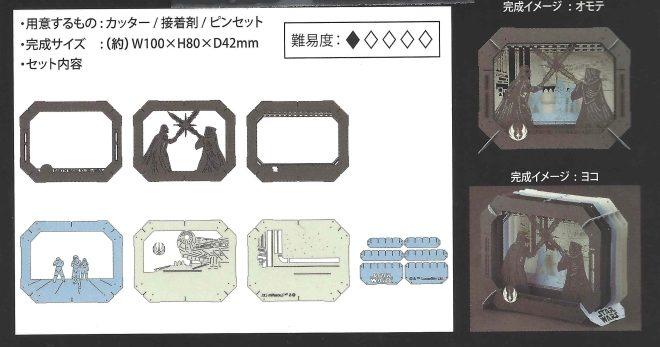 Verlosung-VaderObiwan-2